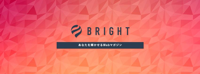 BRIGHT - あなたを輝かせるWebマガジン