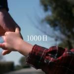 パパの目線で語られる我が子の1000日の記録が感動する