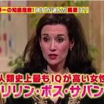 IQ世界一を誇るマリリン・ボス・サバント!IQの高い人間は世界がどのように見えているのか
