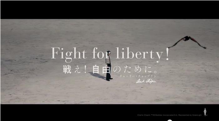 戦え!自由のために。