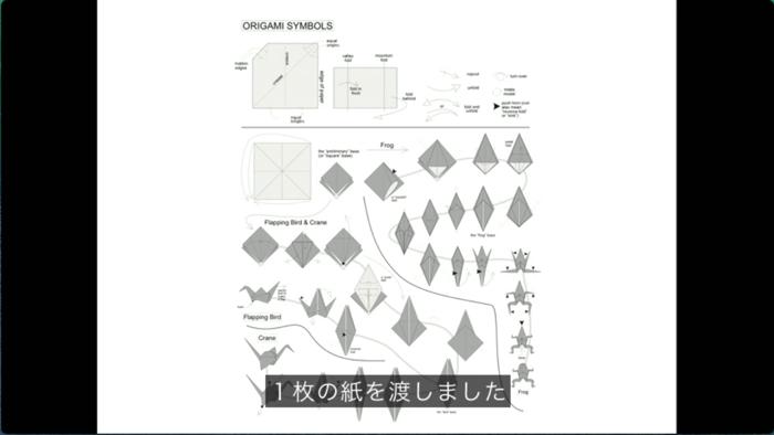 折り紙の説明書