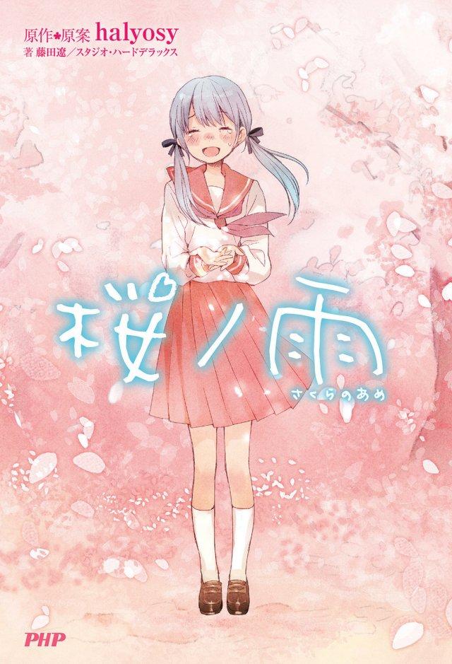 ボーカロイド初音ミクの卒業ソング桜ノ雨を実際に合唱で歌う