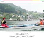 復興を記録しつづける・・・東日本大震災から4年を迎え、Googleがやったこと