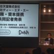任天堂とDeNA、資本・業務提携