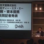 任天堂とDeNAが業務・資本提携!ホリエモンこと堀江貴文が任天堂のトップだったらどうなっていたか