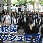 就活生を応援すためにサプライズ!損保ジャパン日本興亜のフラッシュモブがハイクオリティでかっこいい