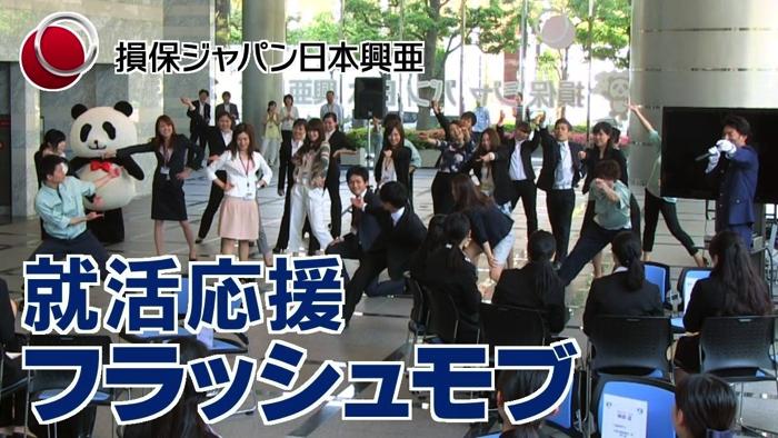 損保ジャパン日本興亜フラッシュモブ