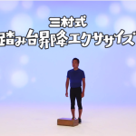 ツッコミ王・三村マサカズの「踏み台昇降エクササイズ」が自由すぎて大爆笑してしまう