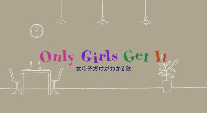 女の子だけがわかる歌