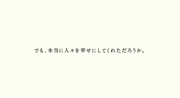 株式会社システナ - CMシーン10