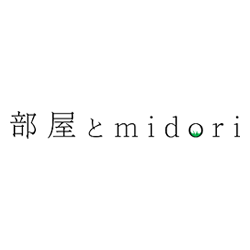 部屋とmidori