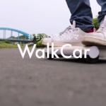 クルマを持ち運ぶ時代到来!?世界最小の電気自動車「WalkCar」が登場