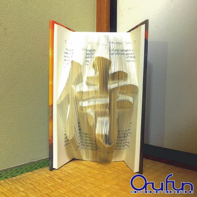 ブックアート「OruFun」13