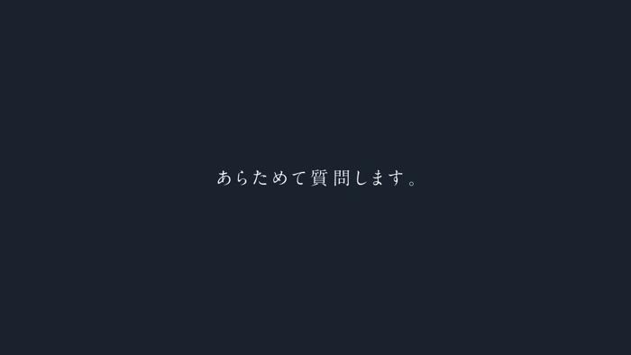 シーン18