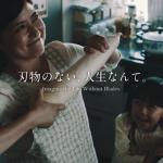 """この世に刃物がなかったら・・・""""日本一の刃物のまち""""岐阜県関市が描く「もしもの世界」が過激すぎる"""