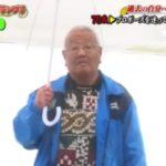 「さんまのご長寿グランプリ」過去の自分へ、76歳のビデオレターが泣ける