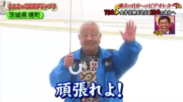 さんまのご長寿グランプリ