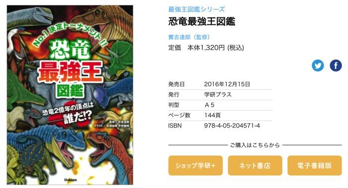 学研プラス「恐竜最強王図鑑」