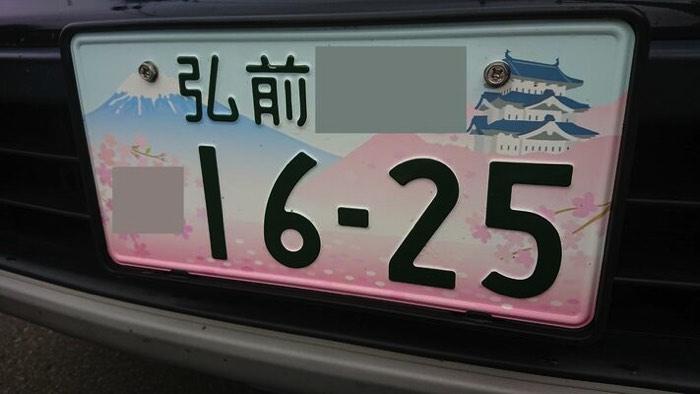 弘前ナンバー