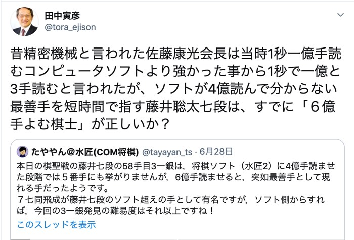 田中寅彦九段は驚きのツイート