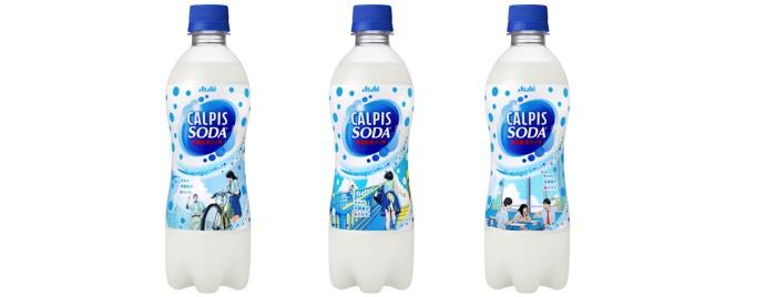 カルピスソーダ夏季限定パッケージ